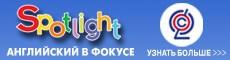 umk-angliyskiy-v-fokuse-spotlight.jpg